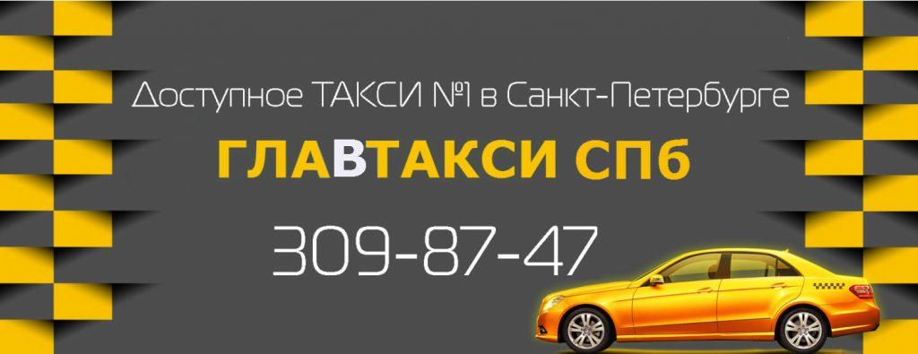 логотип компании Главтакси