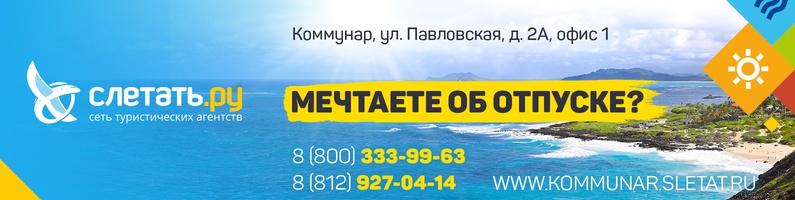 логотип компании Фирменный офис СЛЕТАТЬ.РУ – Коммунар
