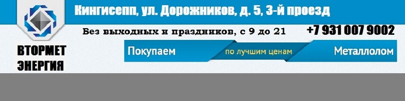 логотип компании Втормет Энергия