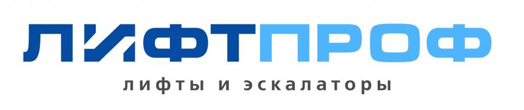 "логотип компании ООО""""ЛИФТПРОФ"""