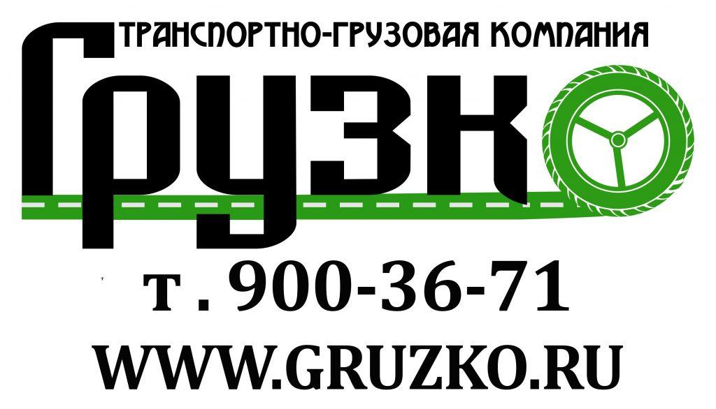 логотип компании Грузко