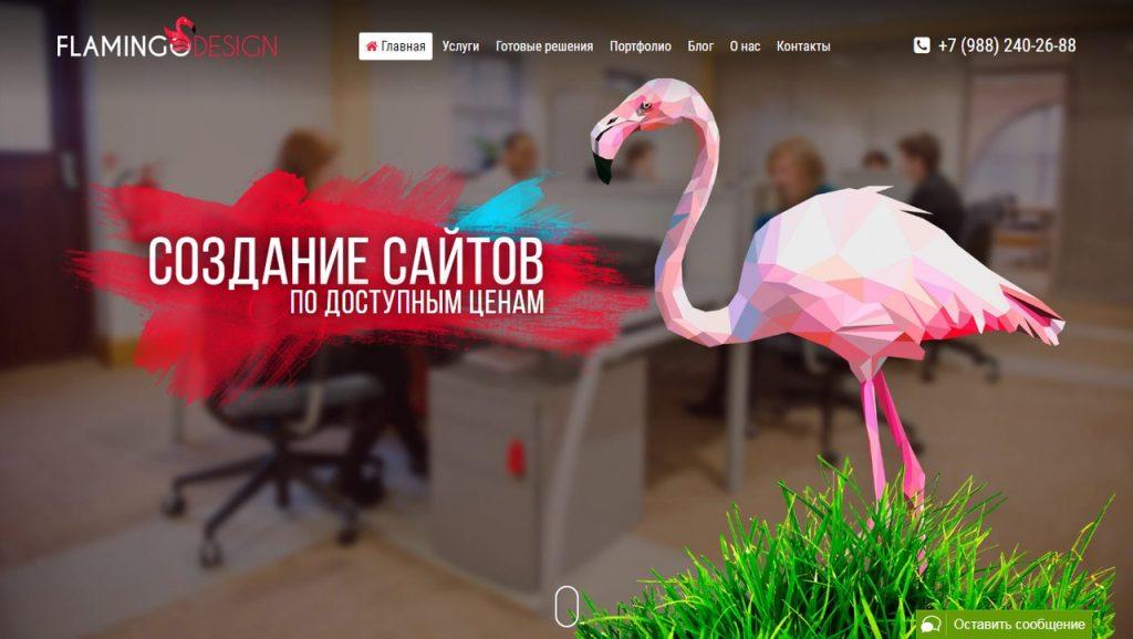 логотип компании Фламинго Дизайн
