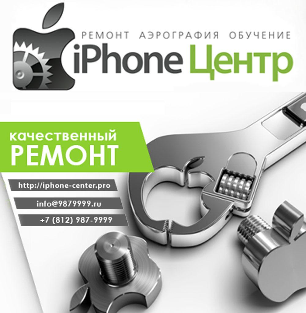 логотип компании Айфон-центр