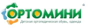 логотип компании Ортомини, Пункт выдачи ортопедической обуви, детской обуви и одежды