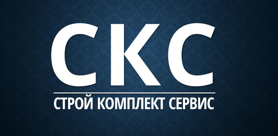 логотип компании Строй Комплект Сервис