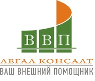 логотип компании Ваш Внешний Помощник Легал Консалт