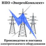 """логотип компании НПО """"ЭнергоКомплект"""""""