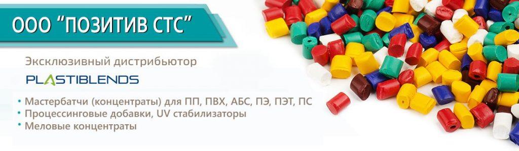 логотип компании Мастербатч Позитив СТС
