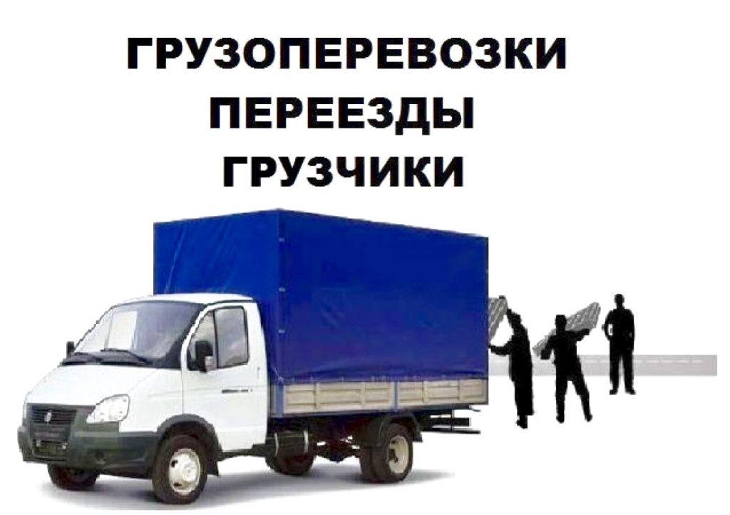 логотип компании Груз-Выборг