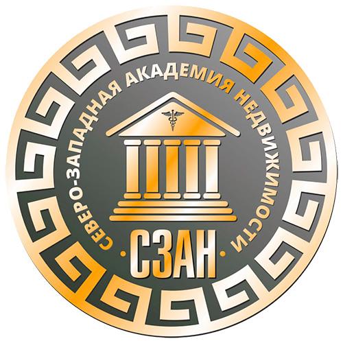 логотип компании СЗАН. Северо-Западная Академия Недвижимости
