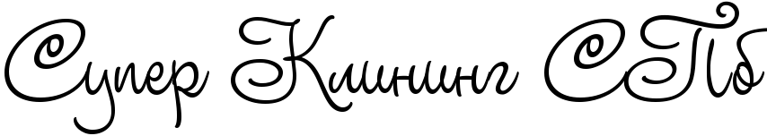 логотип компании Супер-Клининг-СПб