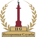 логотип компании Похоронная служба