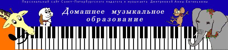 логотип компании Домашнее музыкальное образование «Нотка»