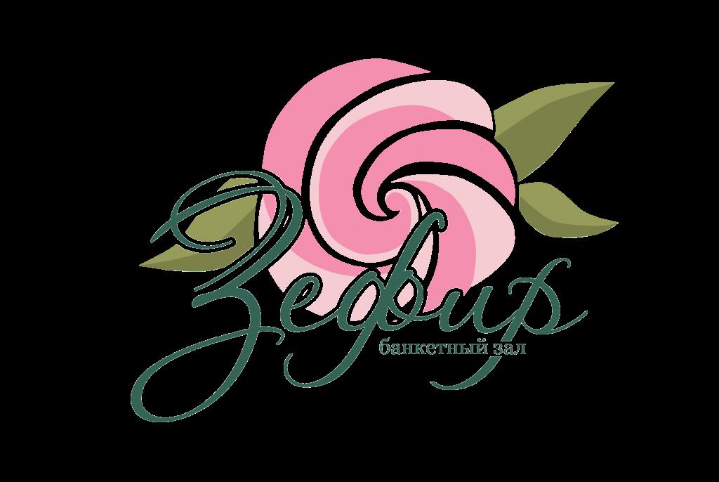 """логотип компании Банкетный зал """"Зефир"""""""