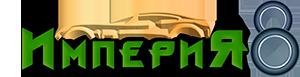 "логотип компании ООО ""Империя"""