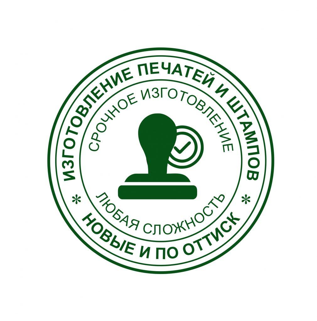 логотип компании Изготовление печатей и штампов