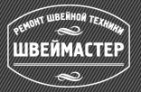 логотип компании Швеймастер — Сервисный центр по ремонту швейного оборудования