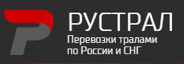 логотип компании РУСТРАЛ – Перевозка тралами по России и СНГ