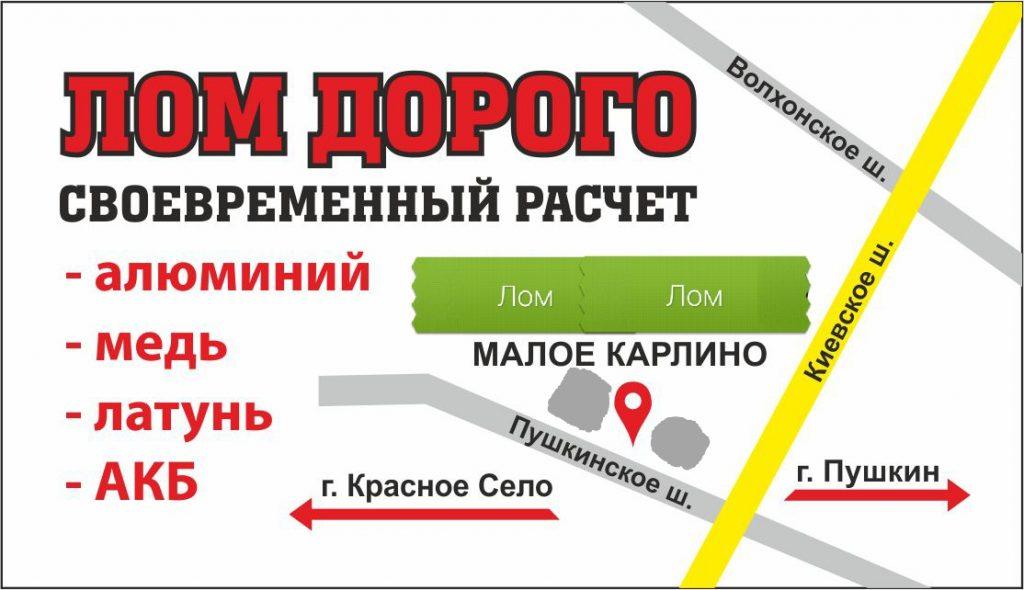 логотип компании Прием Металлолома ЛПК