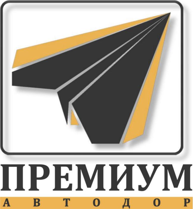 """логотип компании Общество с ограниченной ответственностью """"Премиум Автодор"""""""