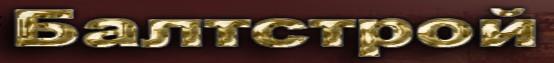 логотип компании ООО Балтстрой