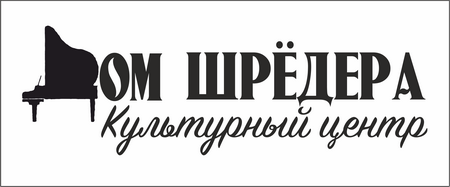 логотип компании Дом Шрёдера. Культурный центр. Тетар