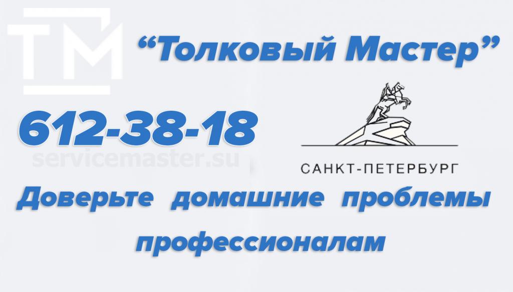 логотип компании Толковый мастер