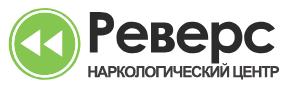 "логотип компании Наркологический центр ""Реверс"""