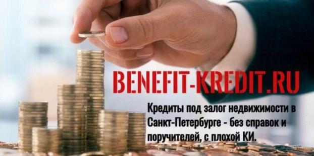логотип компании Бенефит Кредит под залог недвижимости