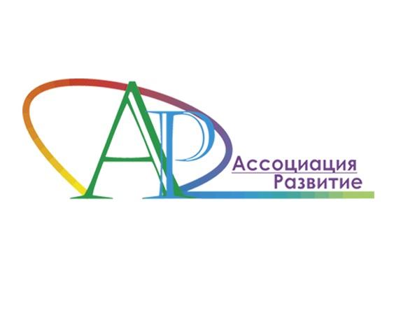 логотип компании Ассоциация Развитие