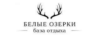 """логотип компании База отдыха """"Белые Озерки"""""""