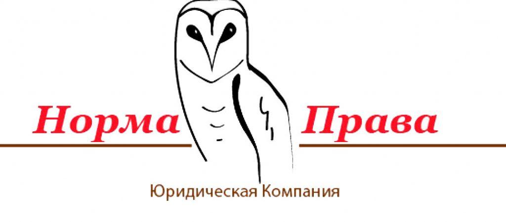 логотип компании Норма Права