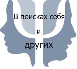 логотип компании Психология отношений