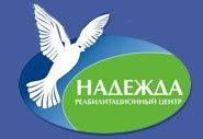 логотип компании Наркологическая клиника «Надежда»