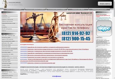 логотип компании Адвокат по уголовным делам Волковский А.Н.