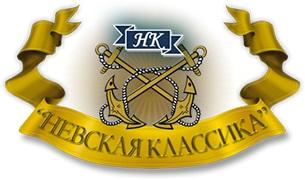 """логотип компании ООО """"Невская классика"""""""