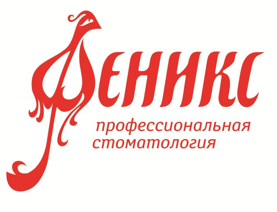 логотип компании Стоматология «ФЕНИКС»