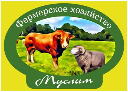 "логотип компании Фермерское хозяйство ""Муслим"""