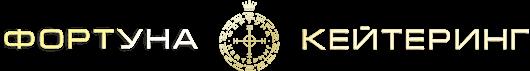 логотип компании Фортуна Кейтеринг
