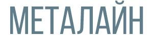 логотип компании МЕТАЛ-ЛАЙН