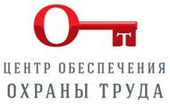 логотип компании Центр обеспечения охраны труда