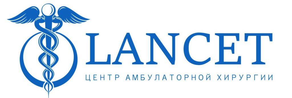 "логотип компании Центр амбулаторной хирургии ""Ланцет"""