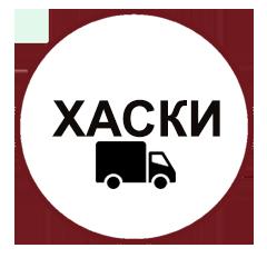логотип компании Хаски