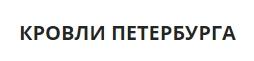 логотип компании КРОВЛИ ПЕТЕРБУРГА