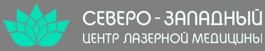 логотип компании Северо-Западный Центр Лазерной Медицины