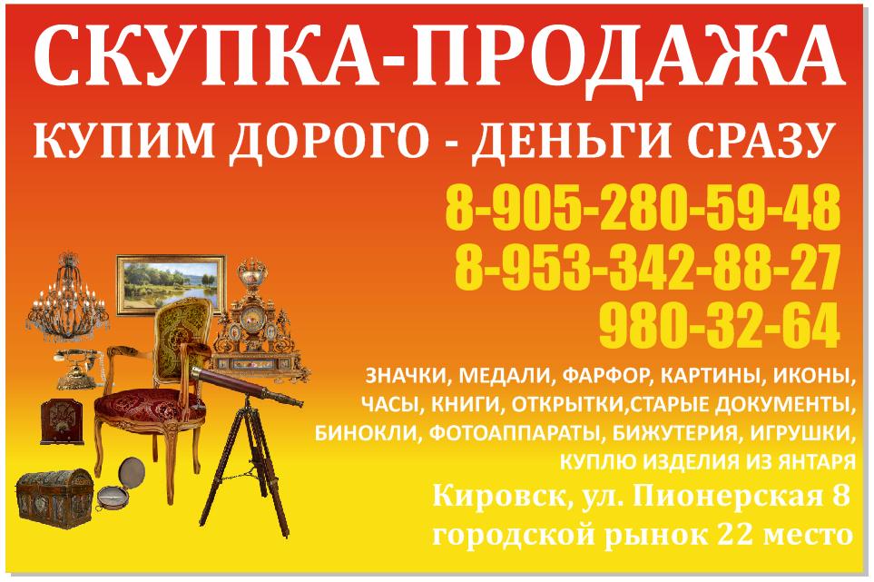 логотип компании Скупка Продажа Антиквариат 20 век Комиссионный магазин Кировск Лен. обл.