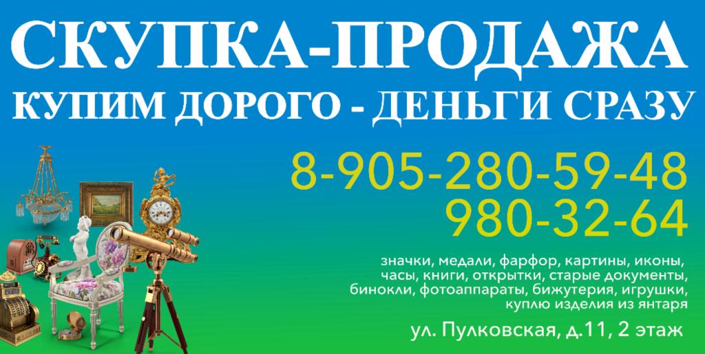 логотип компании Скупка Продажа Антиквариат 20 век Комиссионный магазин метро Звездная СПб