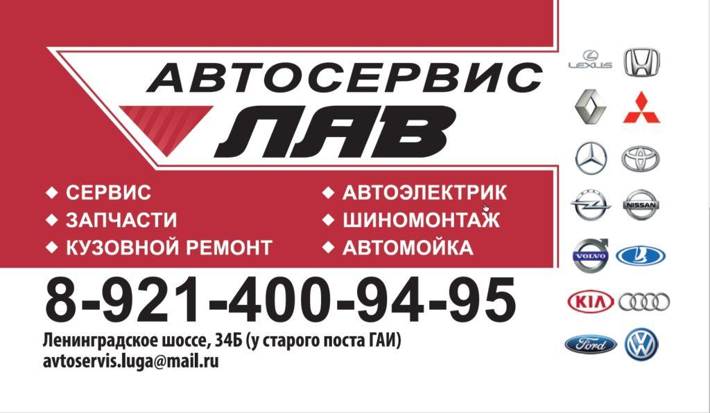 логотип компании Автосервис ЛАВ