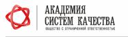 логотип компании Академия Систем Качества