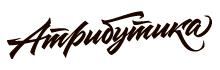 логотип компании Атрибутика